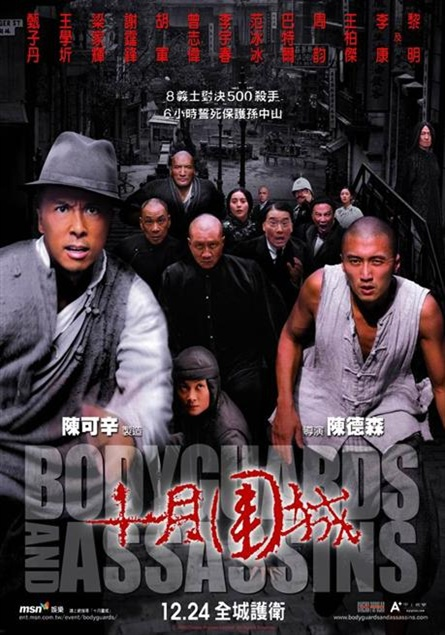 Image Result For Blades Donnie Yen
