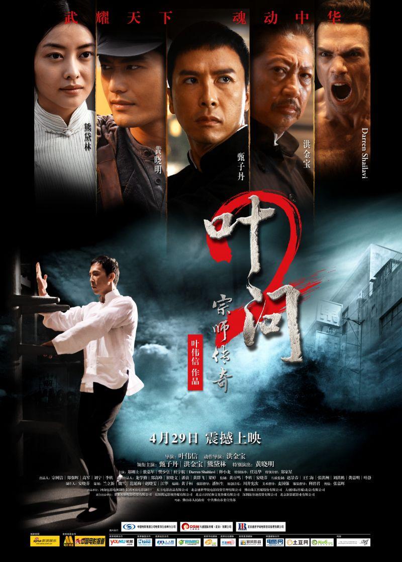 Ip Man 2: Legend of the Grandmaster (2010) Poster